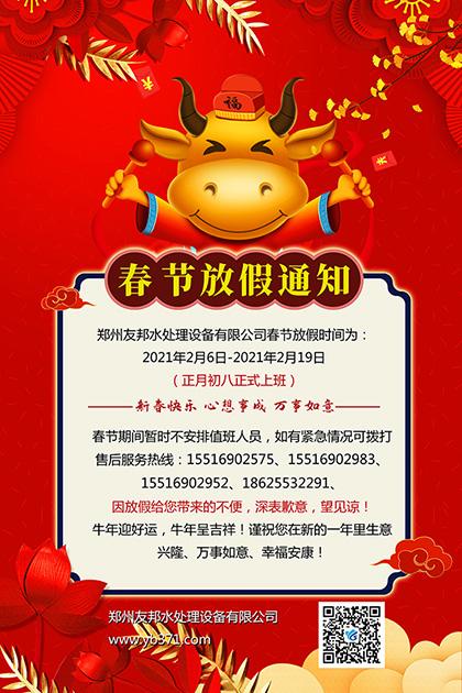 友邦春节放假通知网站图.jpg